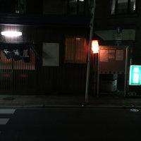 【風ログ#43】桜台 久松湯