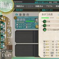 20170318 の kanimimi さん
