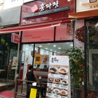 享子駅近くの「홍짜잠」