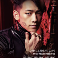 RAIN  12月31日 台湾ファンミーティングのお知らせ