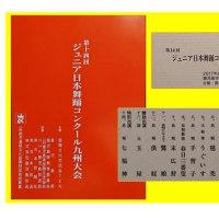 ジュニア日本舞踊コンクール九州大会/6月25日に