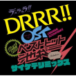 【デュラララ!!】デュラララ!!OST ベストヒット池袋 サイケデリミックス
