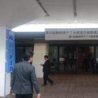 第64回静岡県PTA研究大会熱海大会・表彰式