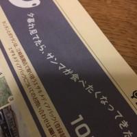 タンタンポケタン10月号  読むべし!