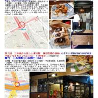東京・横浜散策(路地歩き)夕刻からのお誘い⑤ 株式会社カルチャーセンター