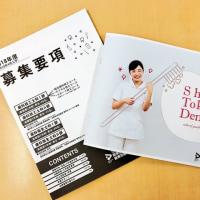 新しい入学案内のパンフレットが出来上がりました!!