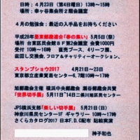横浜中央郵趣会4月例会