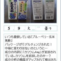 170509 ブルーベリー玄米黒酢