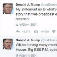 偽ニュース発信?「スウェーデンでテロ」(大統領?メディア?)