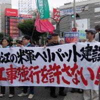 「9.28 日本政府による沖縄への弾圧を許さない集会」に参加をお願いします