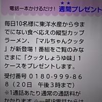 4/20・・・PON!プレゼント(本日3時まで)