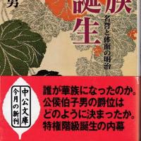 浅見雅男 『華族誕生 名誉と体面の明治』 1999年 中央公論社 1-2ー6