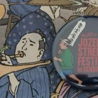 定禅寺ストリートジャズフェスティバル。