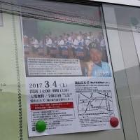 ザ・サードコースト・ジャズオーケストラのチャリティージャズライブのポスター自治会の掲示板に