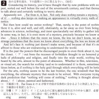 京都大学・英語 2