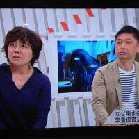 深刻な学童保育の待機児童! NHK「ナビゲーション」 石原剛志静岡大学教授の頼もしいコメント