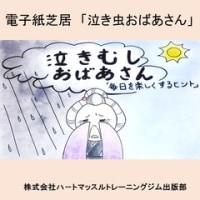 「電子紙芝居 なきむしおばあさん(kindle版)」がAmazonで発売開始となりました。