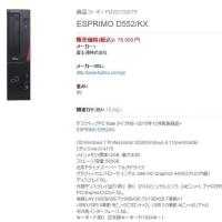 ESPRIMO D552/KX完売しました!