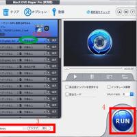 【Mac DVD MP4 変換ソフトおすすめ】Mac OS XでDVDをMP4へ変換する方法をわかりやすく解説する