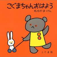 こぐまちゃんとふうせん(2017年6月)