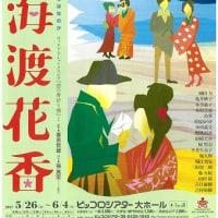 【当日券情報】ピッコロ劇団『西海渡花香』
