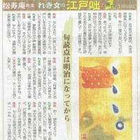 ■松寿庵先生・第219講