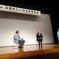 「災害からいのちを守る」馬場有・浪江町長と永井幸寿・日弁連弁護士の対談