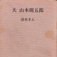夫-山本周五郎