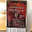 名古屋で「ワルキューレ」