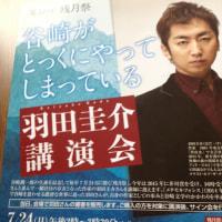 羽田圭介さんが芦屋に来るってよ