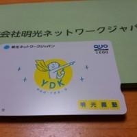 YDK(やれば・できる・子)クオカード