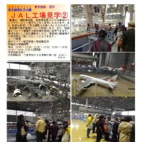 散策 「東京南西部-363」 JAL工場見学②