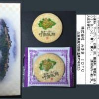 レビュー:竹田城跡スウィートクッキー
