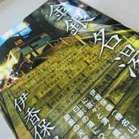 小暮淳さんの新刊!