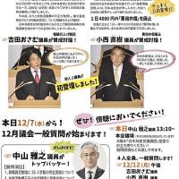 日本共産党富山市議団ニュース/二人から4人になり、市民要求実現!