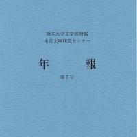 ■熊本大学文学部附属永青文庫研究センター「年報」