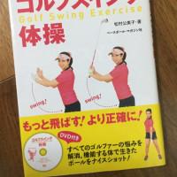 大学ゴルフ授業のワークブック