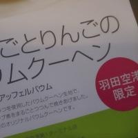 ごちそうさまです(^^♪ バームクーヘン