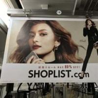 1月6日(金)のつぶやき:ローラ SHOPLIST.com 初売りセールMAX80%OFF!(電車中吊広告)