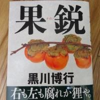 黒川博行~果鋭