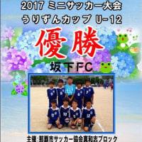 2017うりずんカップU-12ミニサッカー大会 結果