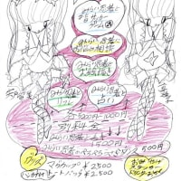 宍戸留美&真珠子プロデュース企画 ✨❤️未来忍者のお悩み解決術❤️✨