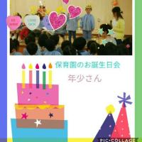保育園の誕生日会