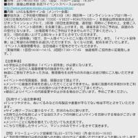 1/16 オフィシャルのTwitterの呟きは~ Vol.4(山野楽器リリイベ関連)