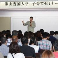 飯山雪国大学 子育てセミナー公開講座 中村文昭講演会に思う!