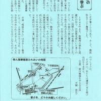 [お知らせ]第3回戦争を語りつぐ:中国「残留日本人」松倉さんを招いて