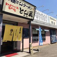 極とんラーメン とん匠西新涯本店@福山市 「極とんラーメン」