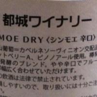 SHINMOE DRY シンモエを飲みました