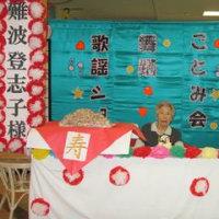 百歳のお祝い(*^-^*)