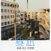 後藤裕之写真展 昼凪 コニカミノルタプラザギャラリーB